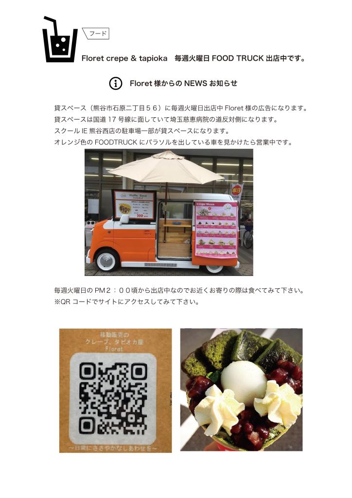 HPお知らせ記事1