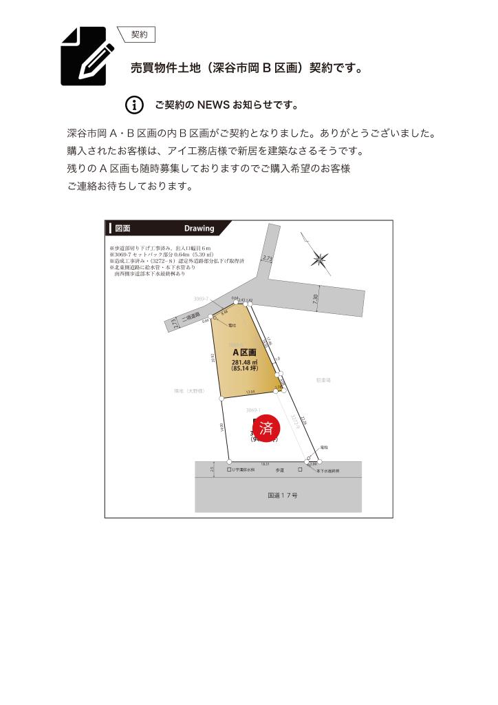 HPお知らせ記事3