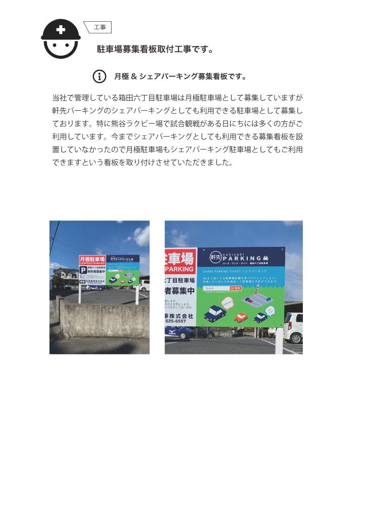 HPお知らせ記事8