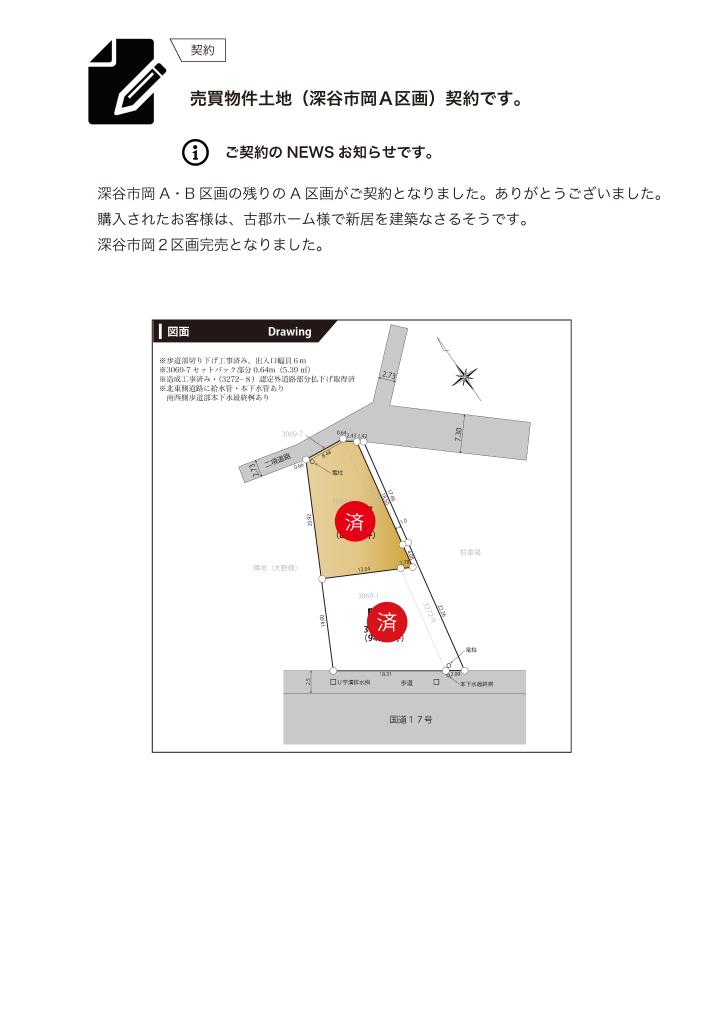 HPお知らせ記事7